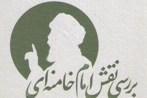 کتاب بررسی نقش امام خامنهای در مهار بحرانهای سیاسی–اجتماعی ایران - کراپشده