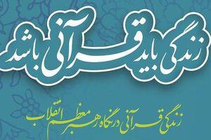 کتاب زندگی باید قرآنی باشد - نشر شهید کاظمی - کراپشده
