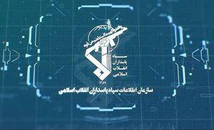 واکنش اطلاعات سپاه به شایعات دادگاه طبری
