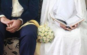 عروسی ازدواج