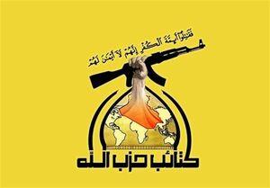 هشدار حزب الله عراق به آمریکا درباره دور زدن تصمیم پارلمان