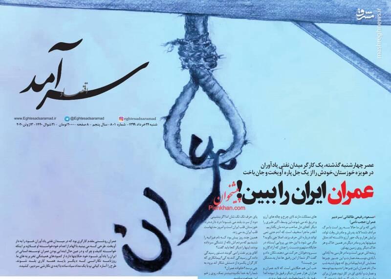 سرآمد: عمران ایران را ببین