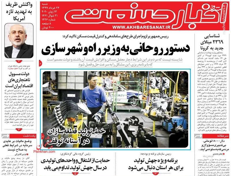 اخبار صنعت: دستور روحانی به وزیر راه و شهرسازی