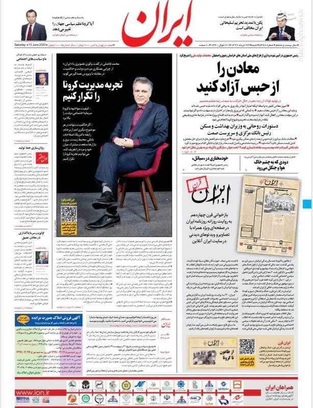ایران: معادن را از حبس آزاد کنید