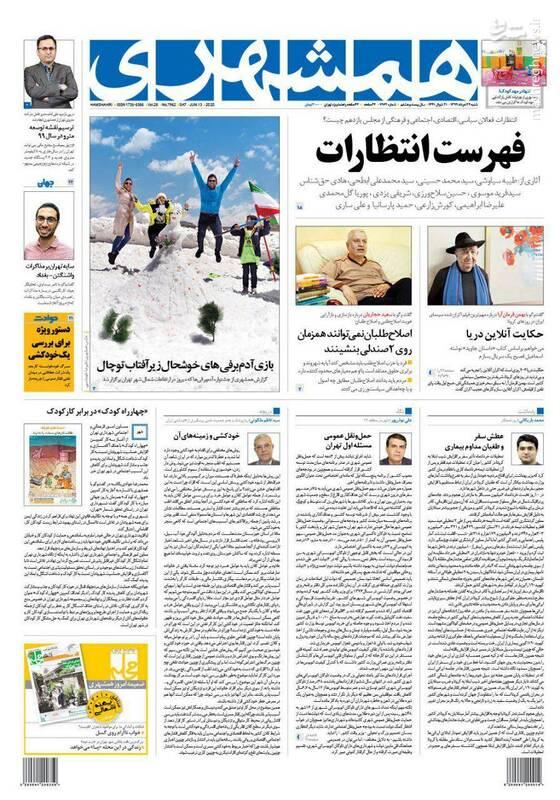 همشهری: فهرست انتظارات