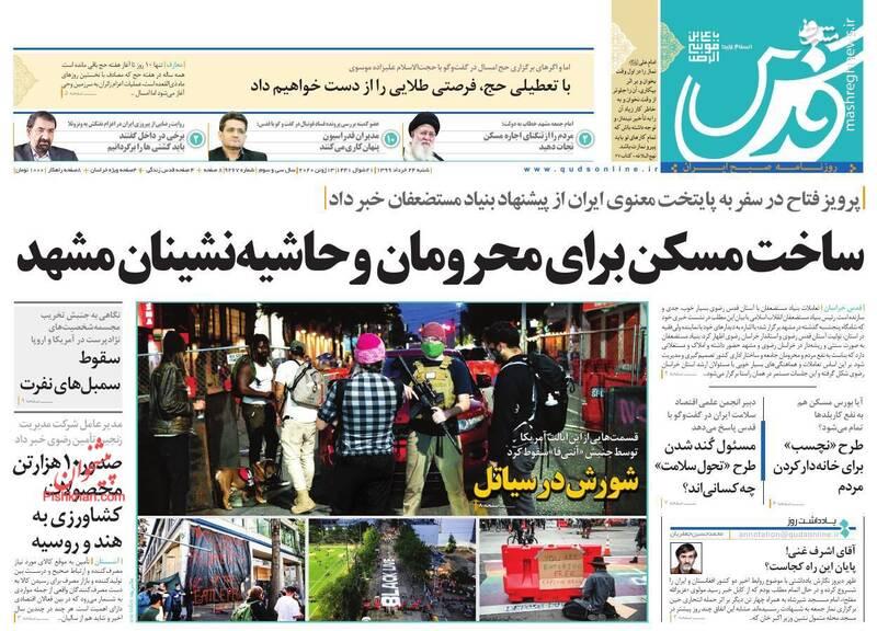 قدس: ساخت مسکن برای محرومان و حاشیه نشینان مشهد