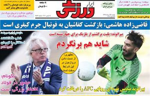 عکس/ تیتر روزنامههای ورزشی یکشنبه ۲۵ خرداد