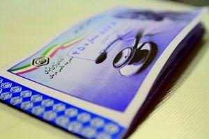 تمدید اعتبار دفترچههای بیمه تا پایان مرداد