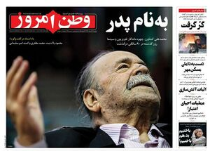 صفحه نخست روزنامههای دوشنبه ۲۶ خرداد