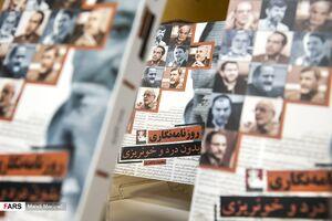 کتاب «محمد دلاوری» بدون درد و خونریزی رونمایی شد + عکس