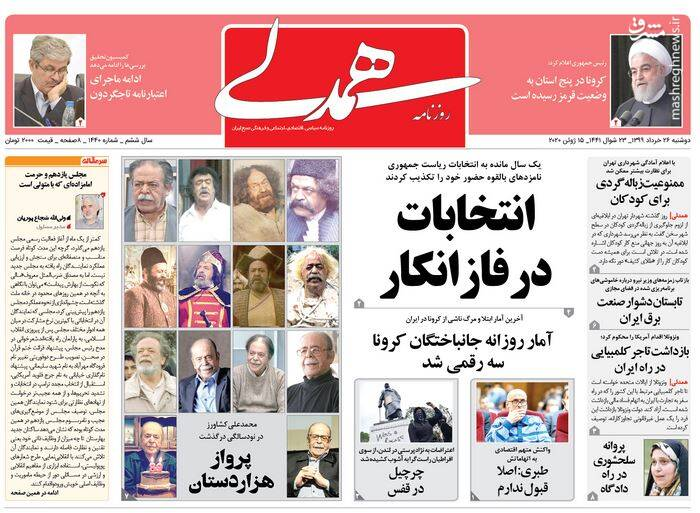 همدلی: انتخابات در فاز انکار