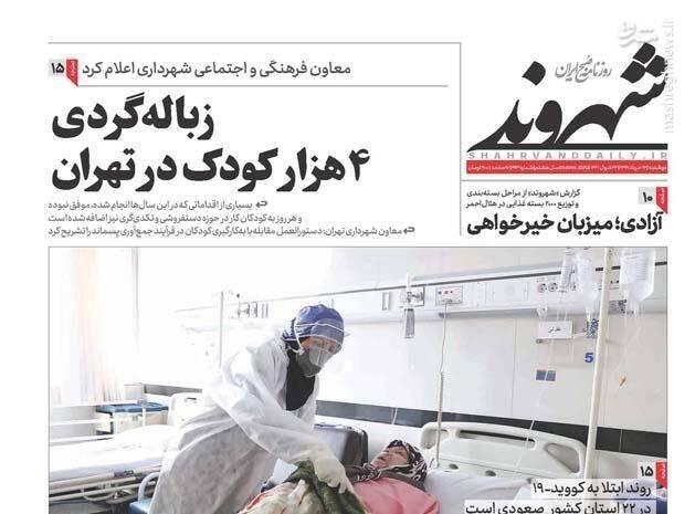 شهروند: زباله گردی 4 هزار کودک در تهران