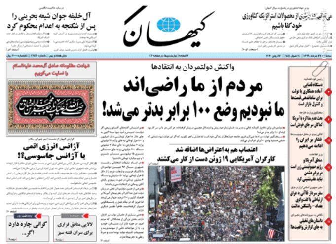 کیهان: مردم از ما راضیاند ما نبودیم وضع ۱۰۰ برابر بدتر میشد!