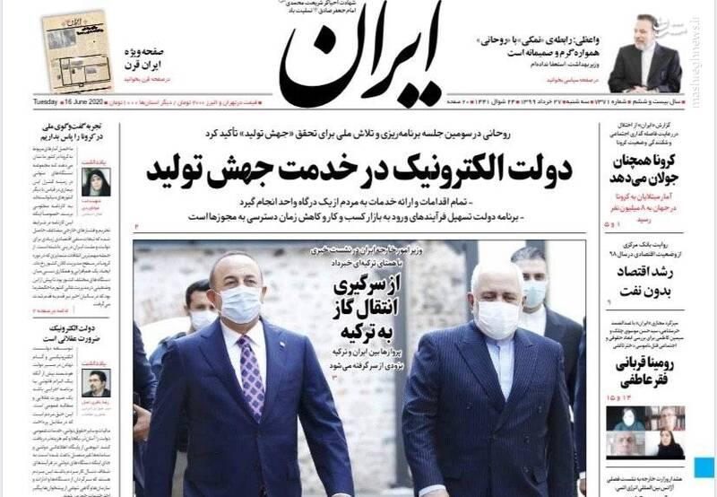 ایران: دولت الکترونیک در خدمت جهش تولید