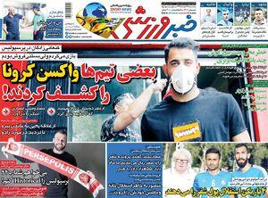 عکس/تیتر روزنامههای ورزشی سهشنبه ۲۷ خرداد
