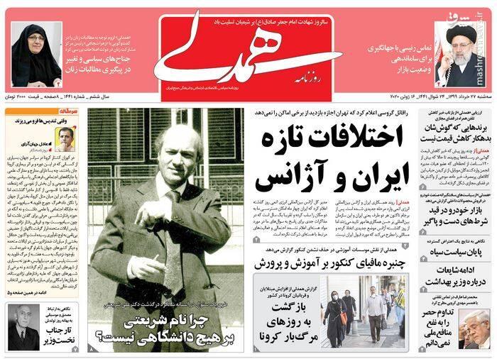همدلی: اختلافات تازه ایران و آژانس