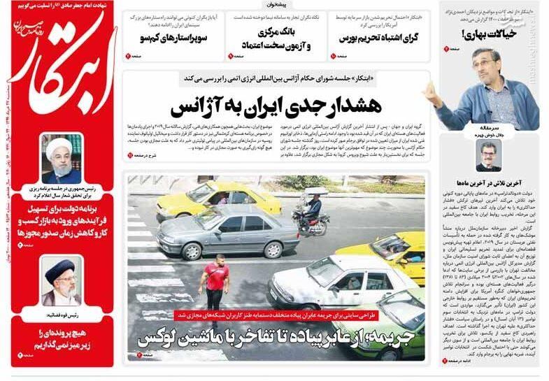 ابتکار: هشدار جدی ایران به آژانس