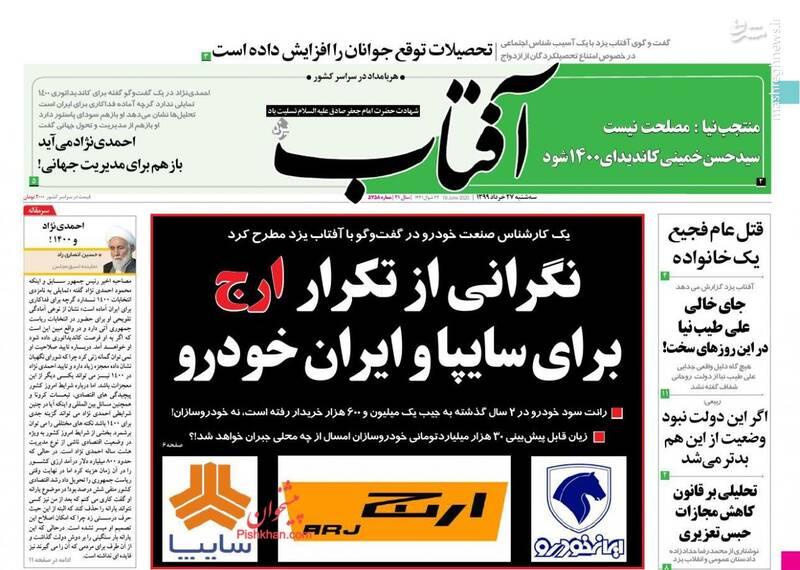 آفتاب: نگرانی از تکرار ارج برای سایپا و ایران خودرو