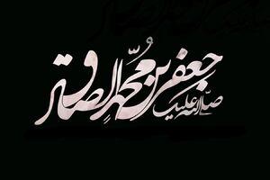 نگاه رهبری به زندگی و زمانه امام صادق (ع) +عکس
