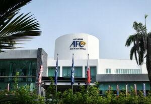 مراسم توزیع جوایز سالیانه AFC لغو شد