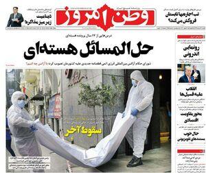 صفحه نخست روزنامههای شنبه ۳۱خرداد