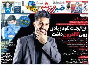 عکس/ تیتر روزنامههای ورزشی شنبه ۳۱ خرداد