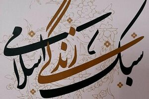کتاب سبک زندگی اسلامی - به نشر - کراپشده