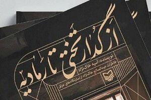 خاطرات اسیر یاسوجی منتشر شد