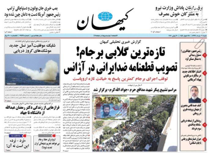 کیهان: تازهترین گلابی برجام!