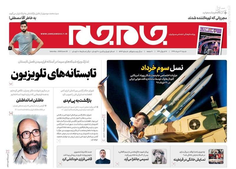 جام جم: نسل سوم خرداد