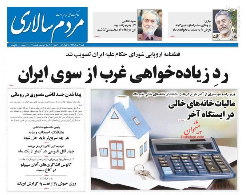 مردم سالاری: رد زیاده خواهی غرب از سوی ایران