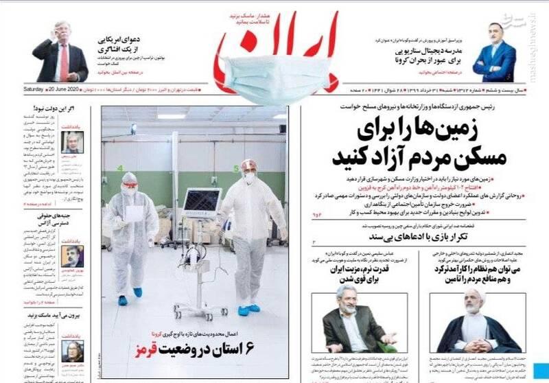 ایران: زمینها را برای مسکن مردم آزاد کنید