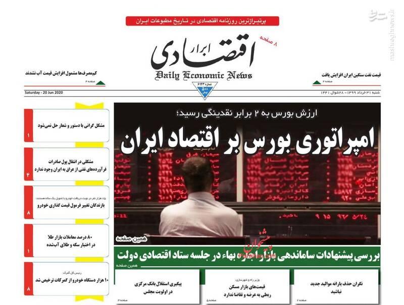 ابرار اقتصادی: امپراتوری بورس بر اقتصاد ایران
