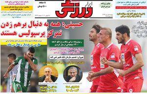 عکس/ تیتر روزنامههای ورزشی یکشنبه ۱ تیر