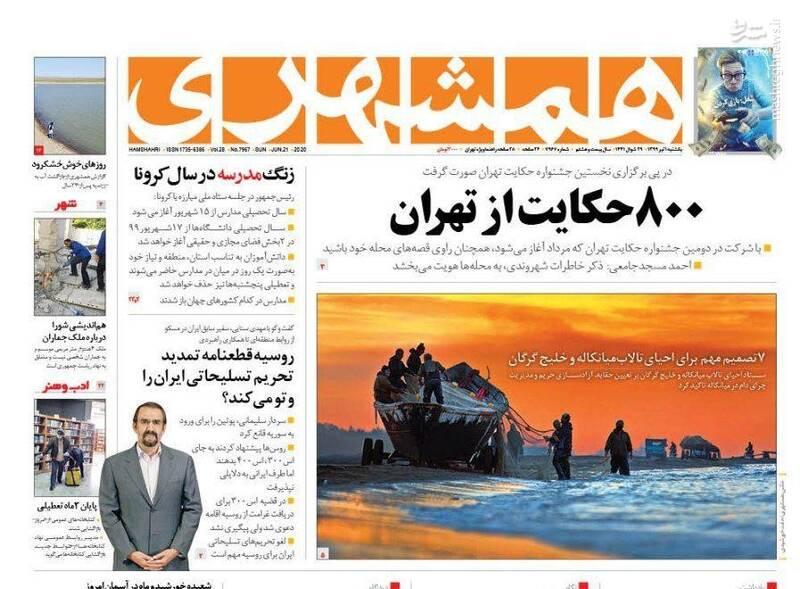همشهری: ۸۰۰ حکایت از تهران