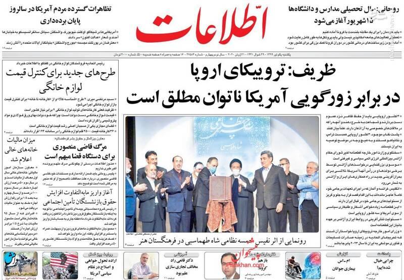 اطلاعات: ظریف: تروییکای اروپا در برابر زورگویی آمریکا ناتوان مطلق است