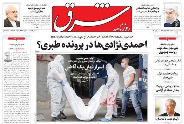 شرق: احمدی نژادیها در پرونده طبری؟