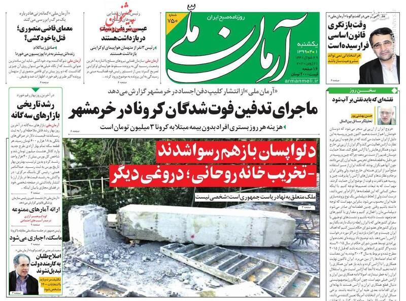آرمان ملی: ماجرای تدفین فوت شدگان کرونا در خرمشهر