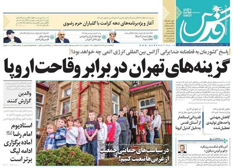 قدس: گزینه های تهران در برابر وقاحت اروپا