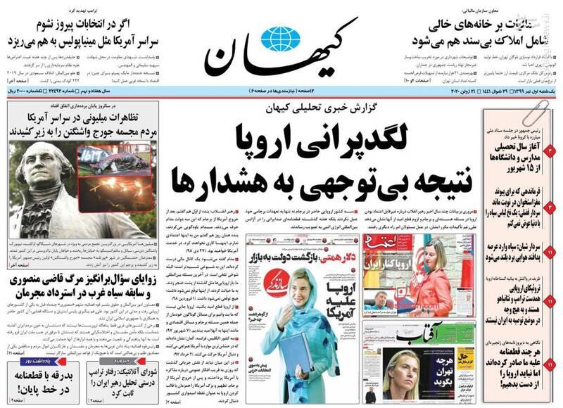 کیهان: لگدپرانی اروپا نتیجه بیتوجهی به هشدارها