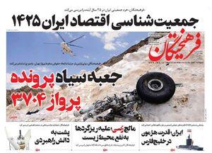 صفحه نخست روزنامههای دوشنبه ۲تیر