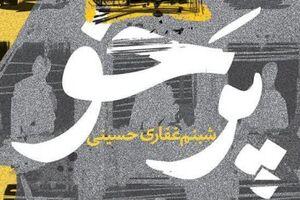 کتاب پرخو - نشر شهید کاظمی - کراپشده