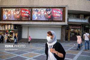 عکس/ سینماهای تعطیل در روز بازگشایی سینما