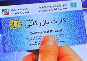 وزارت صمت صادرکنندگان متخلف را تهدید کرد/ تعلیق کارتهای بازرگانی که بازگشت ارز آنها صفر است
