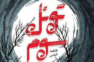 کتاب تونل سوم - نشر شهید کاظمی - کراپشده