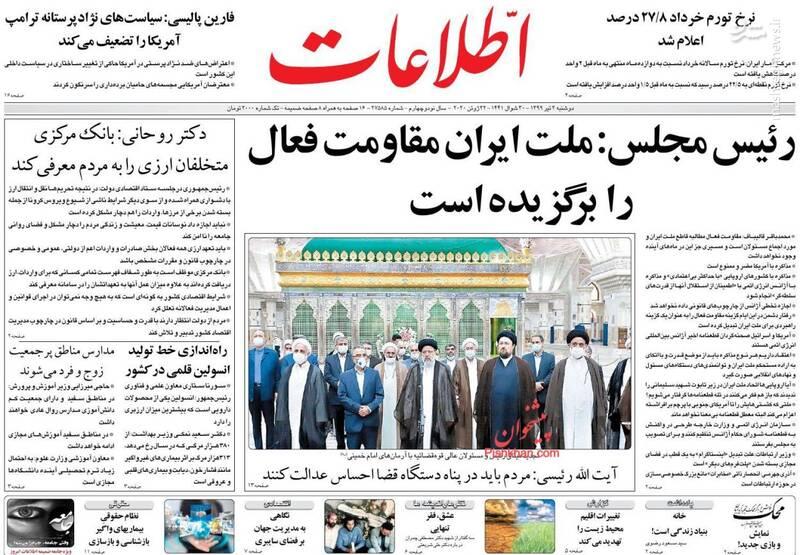اطلاعات: رئیس مجلس: ملت ایران مقاومت فعال را برگزیده است