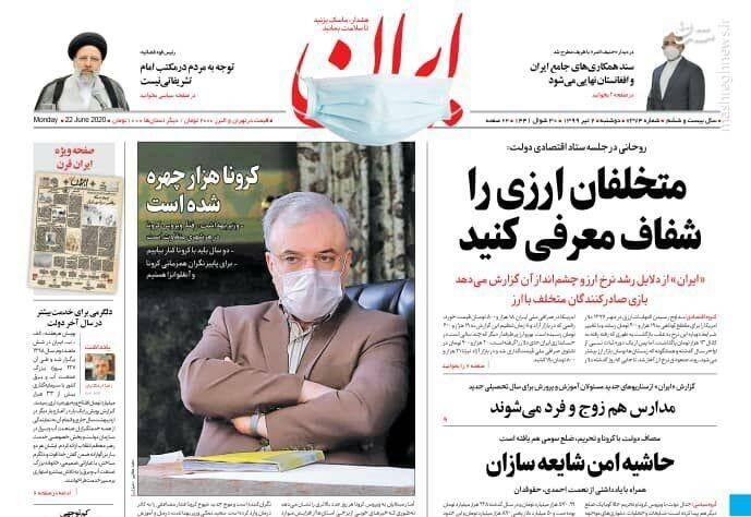 ایران: متخلفان ارزی را شفاف معرفی کنید