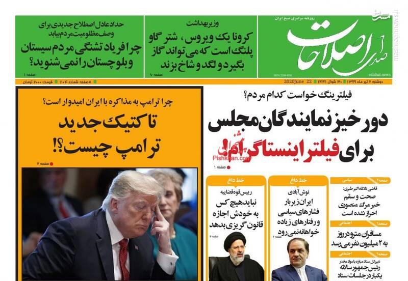 صدای اصلاحات: دورخیز نمایندگان مجلس برای فیلتر اینستاگرام!