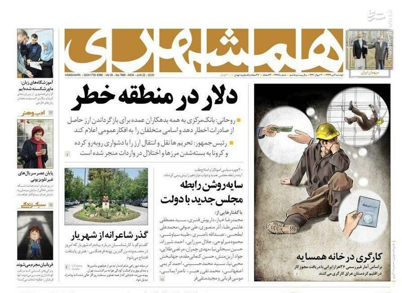 همشهری: دلار در منطقه خطر