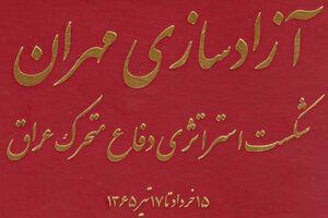 کتاب «آزادسازی مهران» - مرکز اسناد و تحقیقات دفاع مقدس - کراپشده